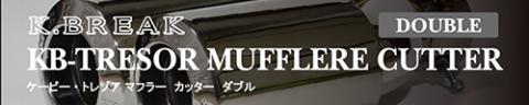 KB TRESOR MUFFLER CUTTER (DOUBLE)