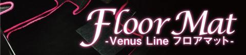 VENUS LINE FLOOR MAT