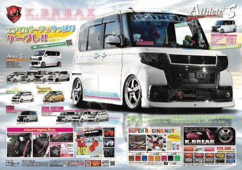 K CAR SPECIAL 2016年 5月号