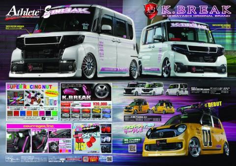 K CAR SPECIAL 2016年 8月号