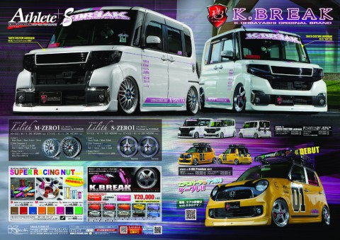 K CAR SPECIAL 2016年 10月号