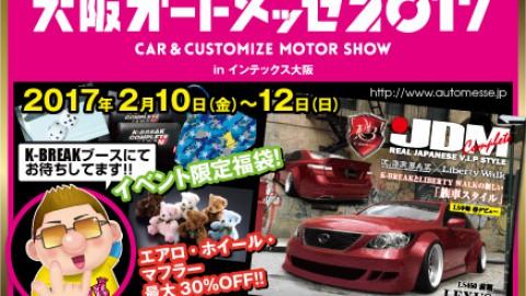 「大阪オートメッセ」 に出展致します。