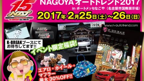 「名古屋オートトレンド2017」に出展致します。