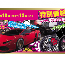 大阪オートメッセ2018に出展致します。