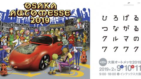 大阪オートメッセ2019に出展致します。