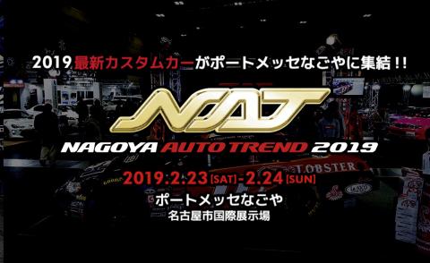 名古屋オートトレンド2019に出展致します。