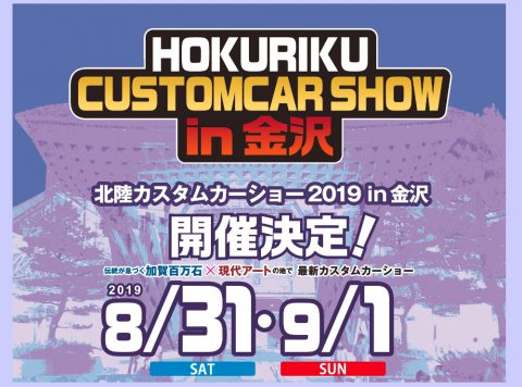8月31日(土)9月1日(日)に開催される「北陸カスタムカーショー2019in金沢」に出展致します。