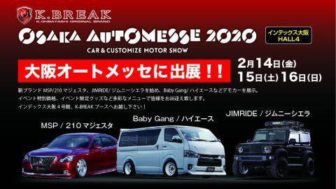 大阪オートメッセに出展致します。