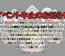 K-BREAK 20th Anniversary イベント中止のお知らせ!!