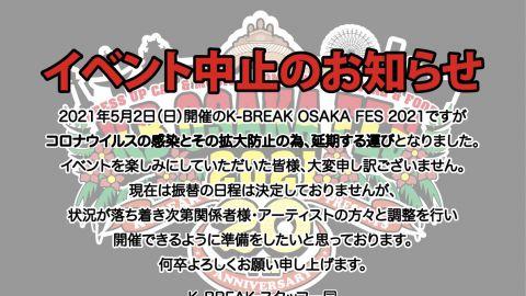 K-BREAK 20th Anniversary イベント中止のお知らせ